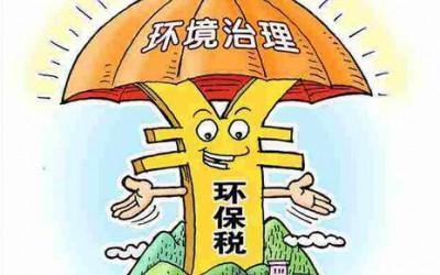 环保税_《中华人民共和国环境保护税法》