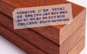 聊城非洲菠萝格防腐木1立方起批发上海弋景厂家直销