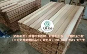 供应红雪松天然防腐木木板材