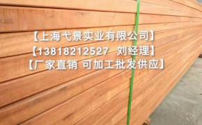 厂家供正宗柳桉木防腐木红柳桉木木板材品种齐全