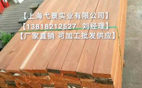 供应(低价)红柳桉木白柳桉木木板材现货