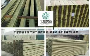 浙江哪里有芬兰木赤欧松木材厂家