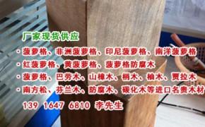 菠萝格地板、菠萝格材质、菠萝格原木、菠萝格规格、菠萝格尺寸