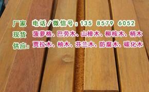 菠萝格防腐木价格、菠萝格防腐木最新价格、菠萝格防腐木专业供应