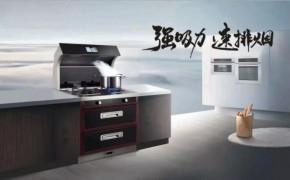 开放式厨房,5G集成灶是你最合适的选择