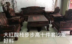 大红酸枝步步高十件套沙发_浩枫经典红木