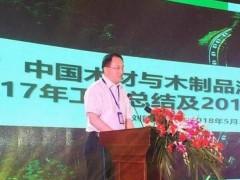 刘能文:2017年木材行业产值达2.12万亿元,同比增长6.04%