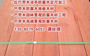 红巴劳木销售、红巴劳木图片、红巴劳木防腐木、红巴劳木地板