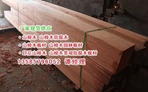 山樟木防腐木板材价格、山樟木防腐木批发市场价格、山樟木地板