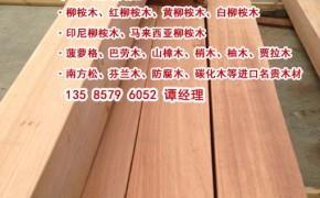 柳桉木行情,柳桉木商情,进口柳桉木新材供应,出售