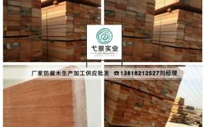 柳桉木全国防腐木供应需了解进口柳桉木木板材