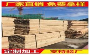 厂家直销进口铁杉原木加工厂家