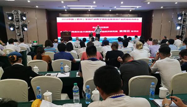 中国(赣州)家具产业跨境电商峰会在南康成功举行