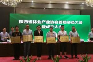中国林业产业联合会理事会在西安召开