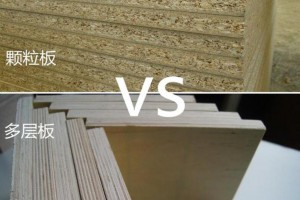 家里装修柜子用实木多层板好还是实木颗粒板好?