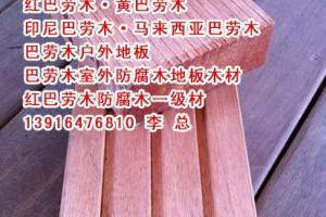 红巴劳木_红巴劳木密度_红巴劳木防腐木定尺加工_巴劳木价格_景缘木业
