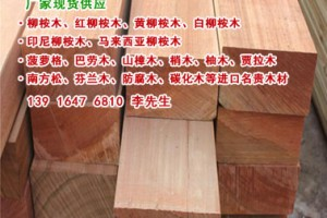 上海景缘柳桉木_印尼红柳桉木厂家_柳桉木防腐木板方_景缘木业