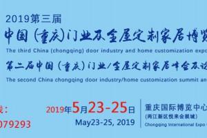2019第三届中国(重庆)