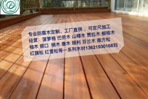 提供贾拉木防腐木实木地板价格?一平方起批厂家直销