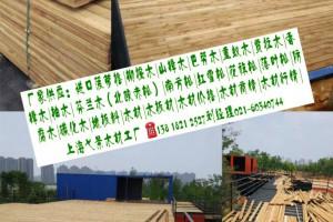 提供马来西亚山樟木防腐木实木地板价格 一平方起批
