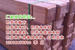 巴劳木生产厂家、巴劳木和菠萝格的区别、巴劳木防腐木工程