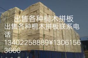 桐木拼版_板材_山东明利木制品有限公司