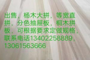 杨木大拼_板材_山东明利木制品有限公司