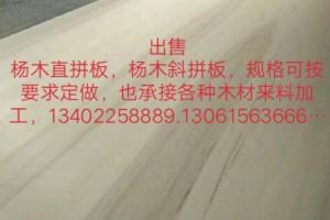 杨木直拼板_杨木斜拼板_山东明利木制品有限公司