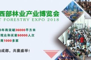 2018中国西部人造板展览