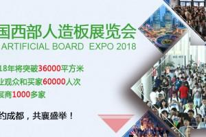 2018中国西部人造板展览会
