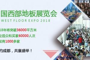 2018西部地板产业展览会