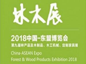 2018中国-东盟林产品+木制品+木工机械博览会