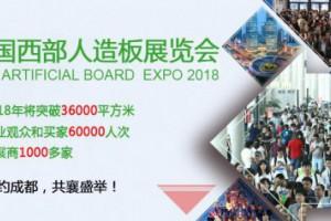 原木板材展会行业交流: