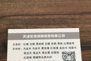 张家港进口木材供应