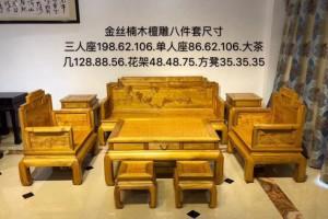 金丝楠木檀雕沙发八件套,1/3座茶几,花架,方凳产品