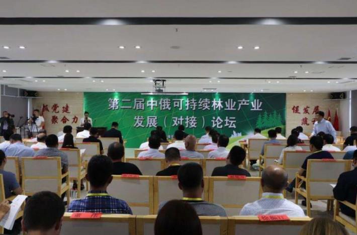 中俄可持续林业产业发展论坛开幕
