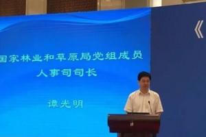 中国林产工业协会社会责