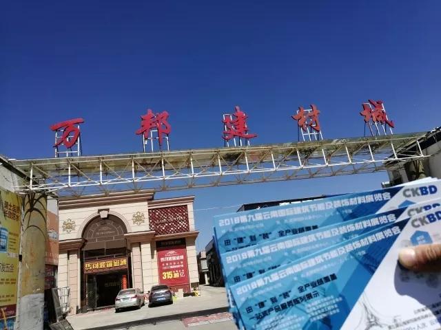 """第九届云南国际建筑节能及装饰材料展览会(简称""""云南建博会"""")"""