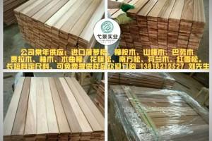 供应红雪松 红雪松木板材起批量大价格优惠