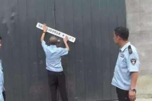 撕毁封条擅自开工 湖州一木业老板被拘留10日