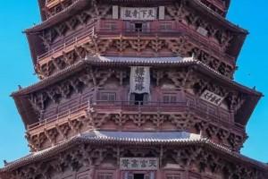 中国第一木塔,你了解多少?