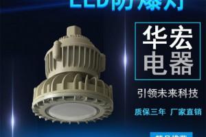 BAD808-M LED防爆灯具 防眩LED防爆灯