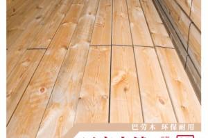 芬兰木板材 芬兰木防腐木地板材 木屋建筑板材  赤松防腐木