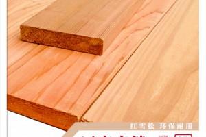 生产供应 加拿大红柏木 红雪松板材 红雪松桑拿板 红雪松扣板