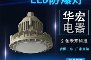 BAD808-M LED防爆灯 LED安全防爆灯