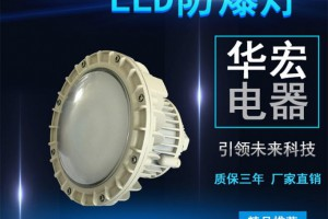 BAD808-M LED内场防爆灯 防水防爆LED灯