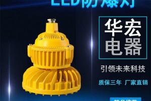 BAD808-M LED防爆灯具价格 隔爆LED灯
