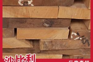 厂家直销 实木沙比利板材 刚果沙比利 沙比利木方沙比利防腐木