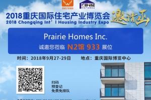 2018重庆国际木屋、木结构产业展