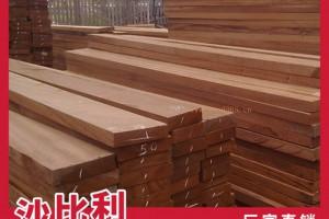 厂家直销 实木沙比利板材 刚果沙比利 木方 沙比利防腐木